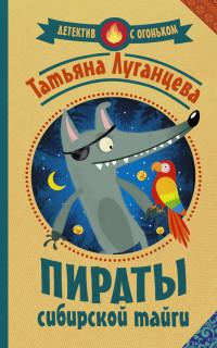 Пираты сибирской тайги: Роман