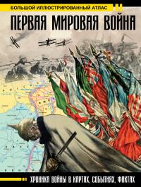 Первая мировая война. Большой иллюстрированный атлас