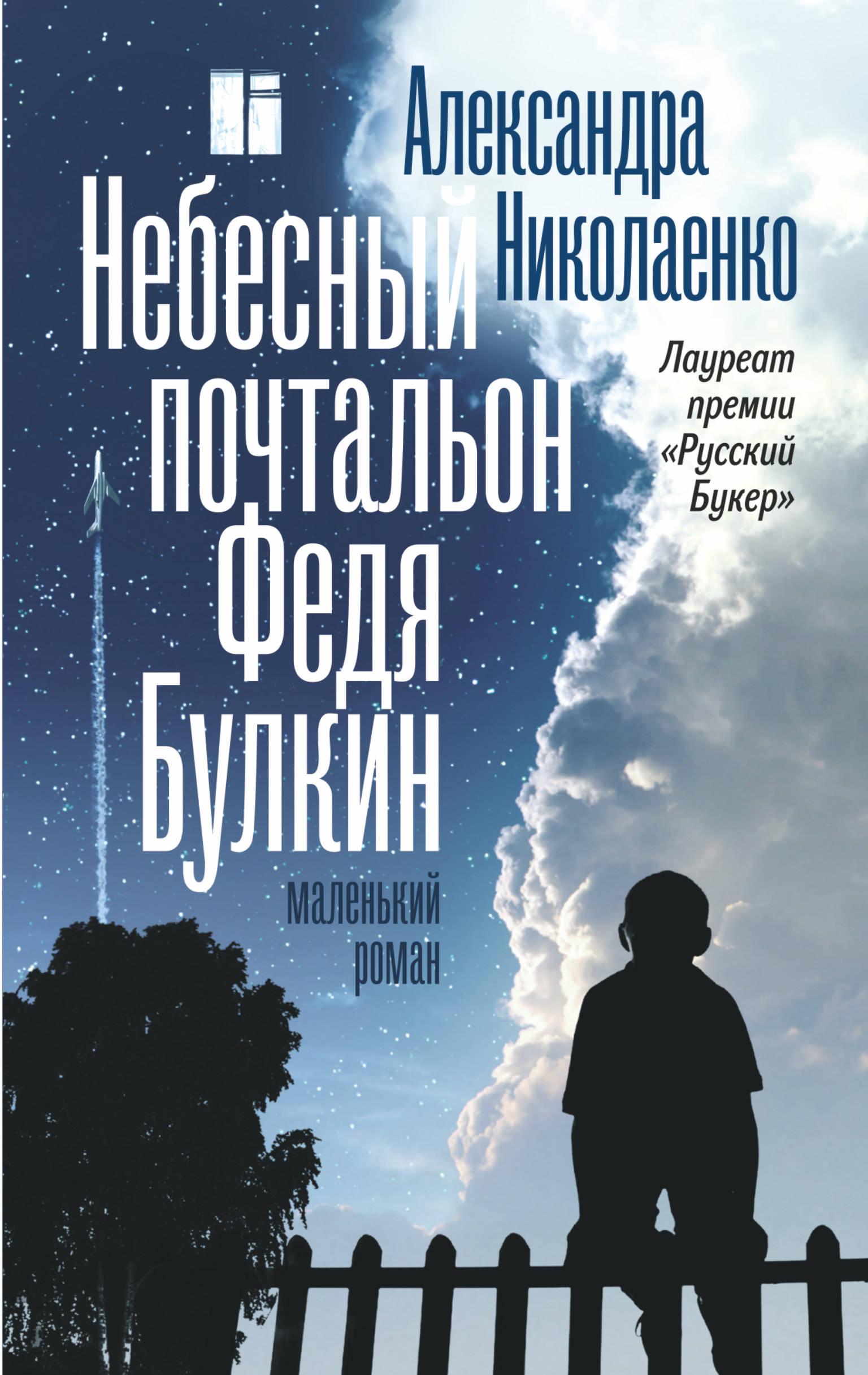 Небесный почтальон Федя Булкин: Роман