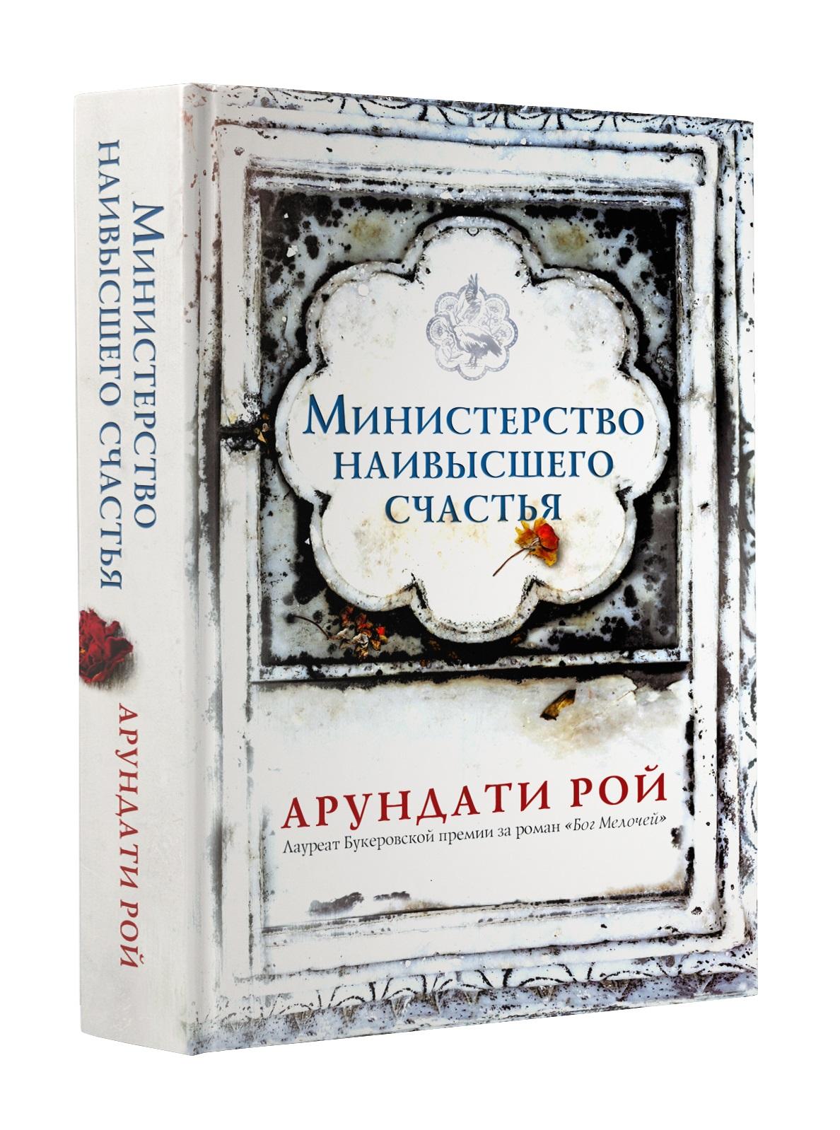 Министерство наивысшего счастья: Роман