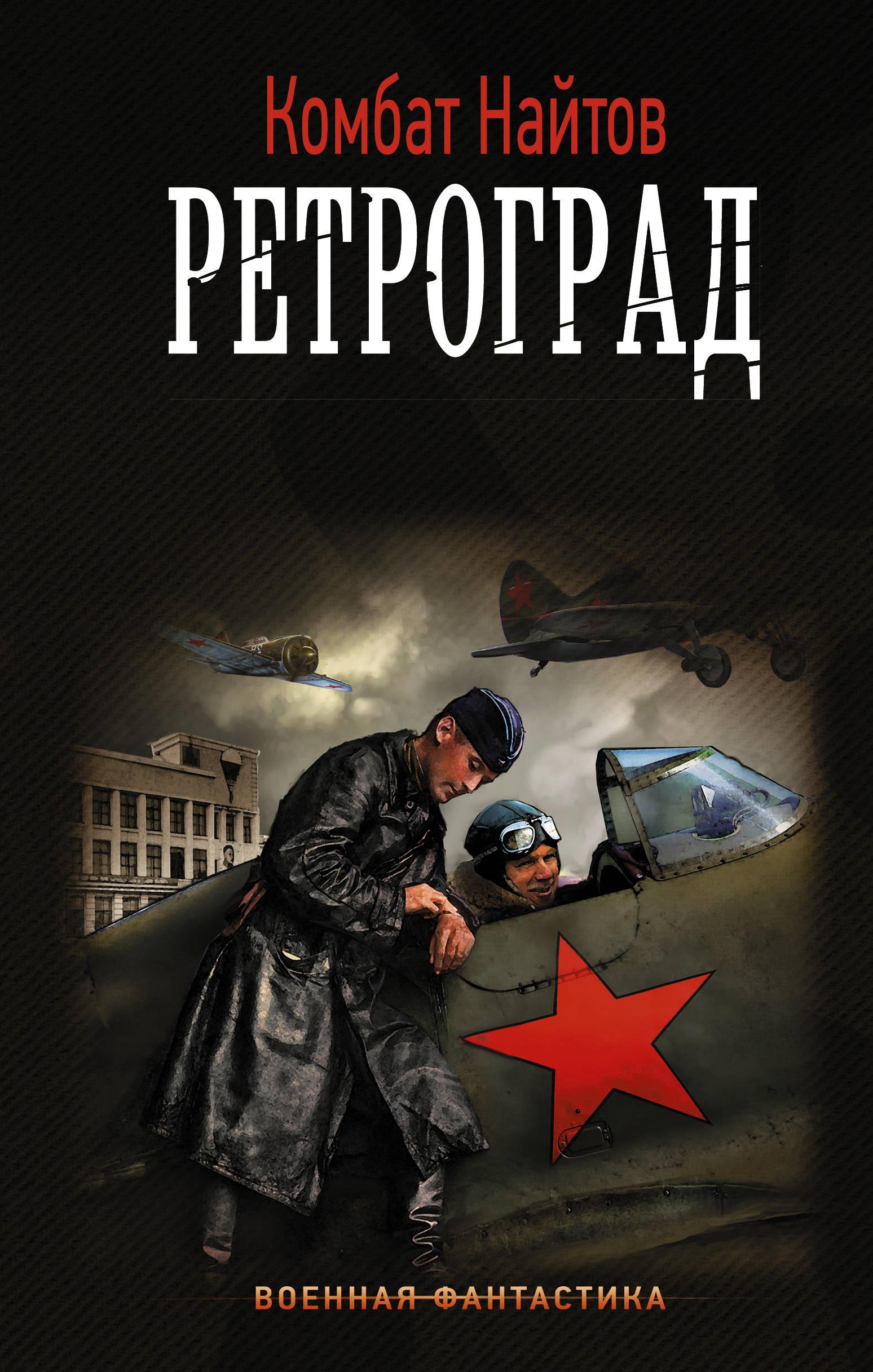 Ретроград: Роман