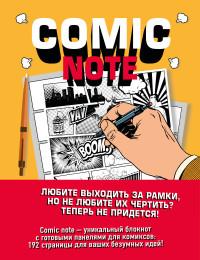 SketchBook Comic Note. Скетчбук для создания собственного комикса