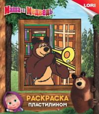 Раскраска пластилином Маша и Медведь Медведь