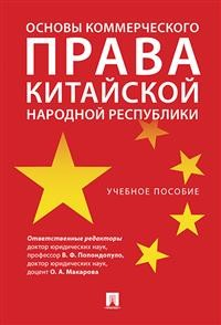 Основы коммерческого права Китайской Народной Республики: Учеб. пособие