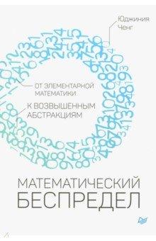 Математический беспредел. От элементарной математики к возвышенным абстракц