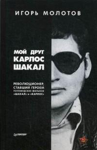 """Мой друг Карлос Шакал. Революционер, ставший героем голлив. фильмов """"Шакал"""""""