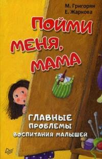 Пойми меня, мама. Главные проблемы воспитания малышей