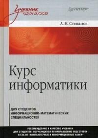 Курс информатики для студентов информационно-математических специальностей