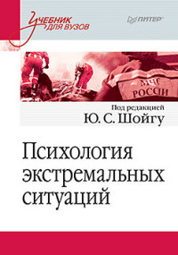 Психология экстремальных ситуаций: Учебник для вузов