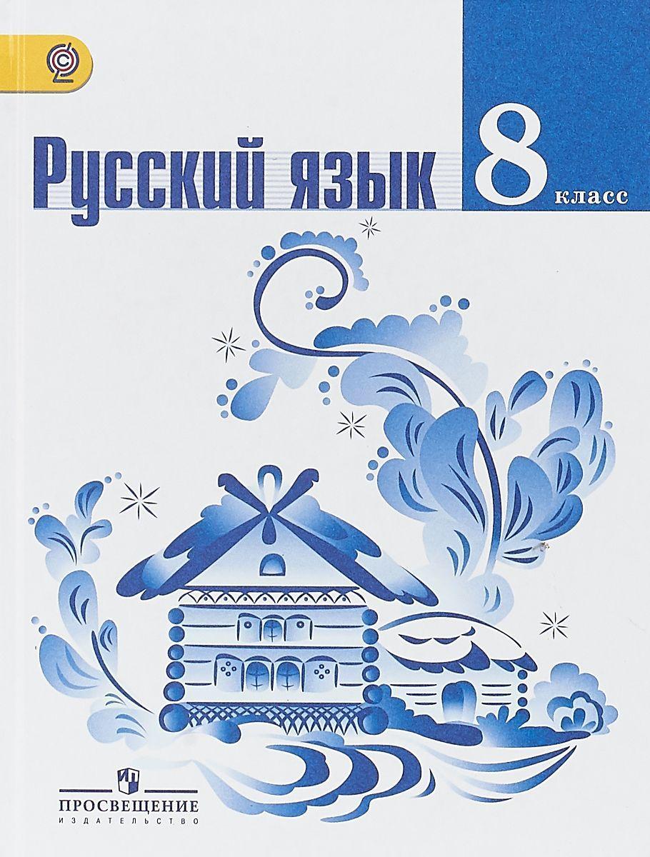 Русский язык. 8 кл.: Учебник ФГОС /+928723/