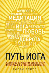 Путь йога. 365 советов по развитию осознанности и сострадания в повседневно
