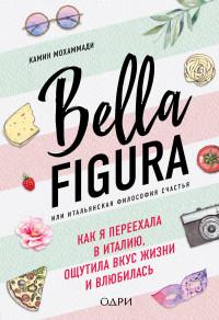 Bella Figura, или Итальянская философия счастья. Как я переехала в Италию,