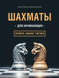 Шахматы для начинающих: Правила, навыки, тактики