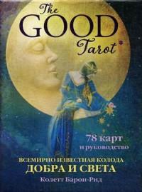 The Good Tarot. Всемирно известная колода добра и света (78 карт и инструкц