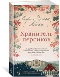 Хранитель персиков: Роман