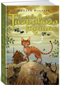Бегство Тигрового кота. Кн.2: Повесть