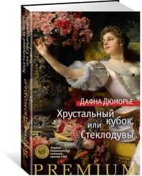 Хрустальный кубок, или Стеклодувы: Роман
