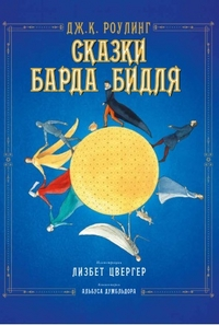 Сказки барда Бидля (иллюстр. Лизбет Цвергер)