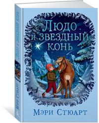 Людо и звездный конь: Роман