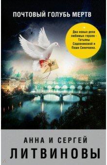 Почтовый голубь мертв: Сборник
