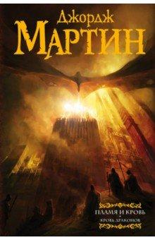 Пламя и кровь: Кровь драконов: Фантастически роман