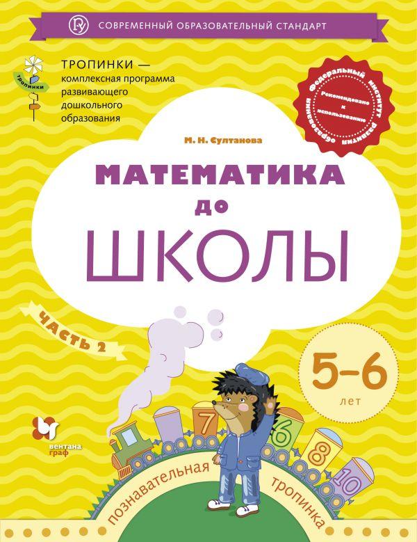 Математика до школы: Рабочая тетрадь для детей 5-6 лет: В 2-х ч.: Ч. 2