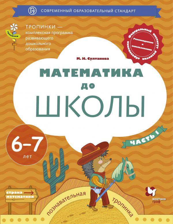 Математика до школы: Пособие для детей 6-7 лет: В 2-х ч.: Ч. 1