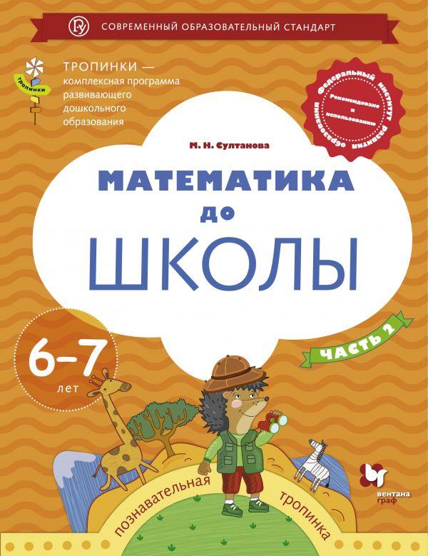 Математика до школы: Пособие для детей 6-7 лет: В 2-х ч.: Ч. 2