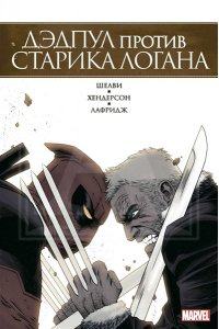 Дэдпул против Старика Логана: Комиксы