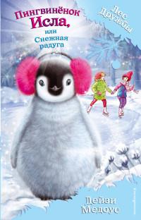 Пингвиненок Исла, или Снежная радуга: Повесть
