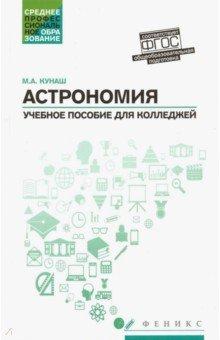Астрономия: общеобразовательная подготовка: учеб. пособие для колледжей