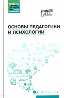 Основы педагогики и психологии: Учебник ФГОС