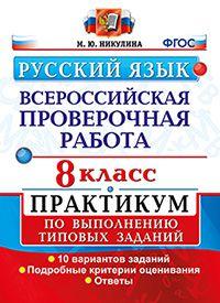 Русский язык. 8 кл.: Всероссийская проверочная работа: Практикум по выпол