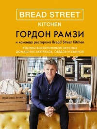 Bread Street Kitchen. Рецепты восхитительно вкусных домашних завтраков, обе