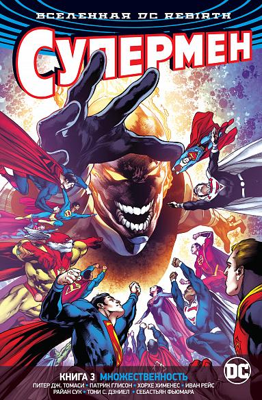Вселенная DC. Rebirth. Супермен: Книга 3: Множественность