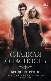 Сладкая опасность: Роман