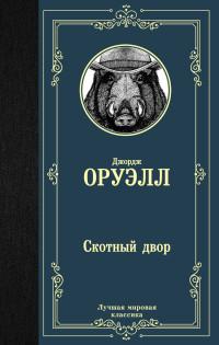 Скотный двор: Сборник