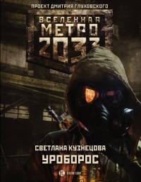 Метро 2033: Уроборос: Фантастический роман