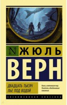 Двадцать тысяч лье под водой: Роман
