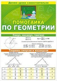 Помогайка по геометрии А5 буклет