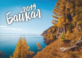 Календарь карманный 2019 Байкал. Осень на Байкале