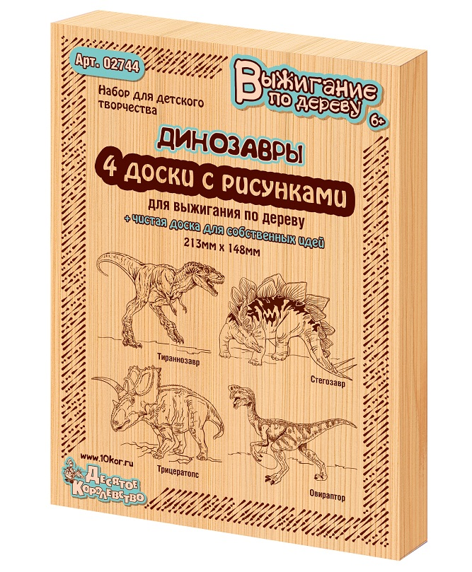 Доска для выжигания 5 шт Тираннозавр,Трицератопс, Стегозавр, Овирапто