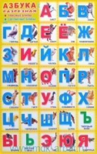 Плакат Азбука разрезная А3 (в индивидуальной упаковке)