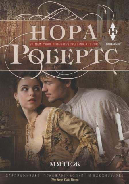 Мятеж: Роман