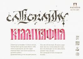 Планшет д/каллиграфии А5 12л 250г