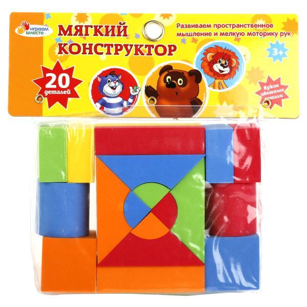 Конструктор мягкий Союзмультфильм 20 дет.