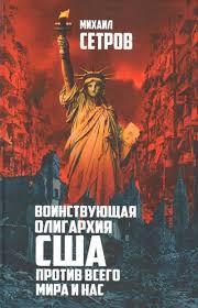Воинствующая олигархия США против всего мира и нас
