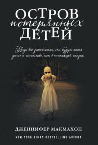 Остров потерянных детей: Роман