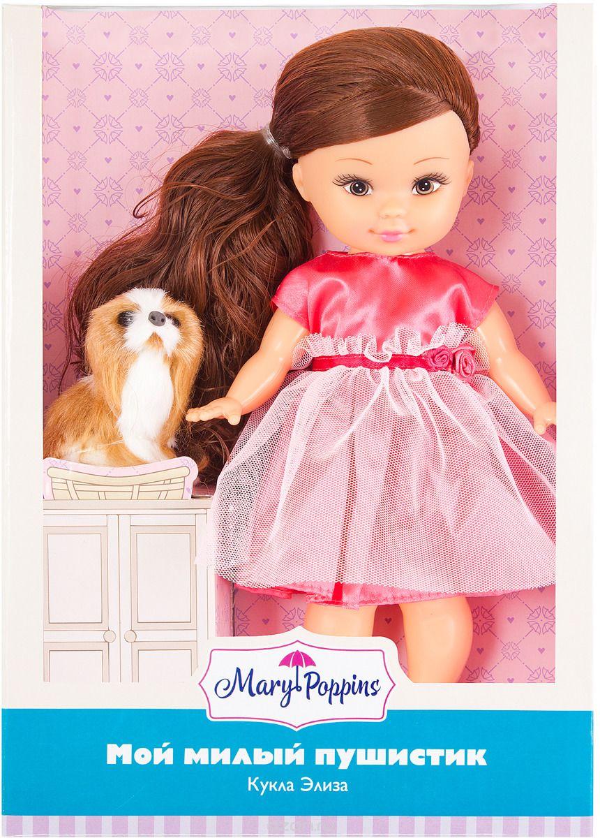 Кукла Элиза Мой милый пушистик 26см щенок.